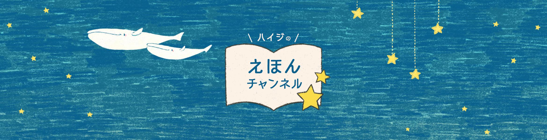 Haijiの絵日記